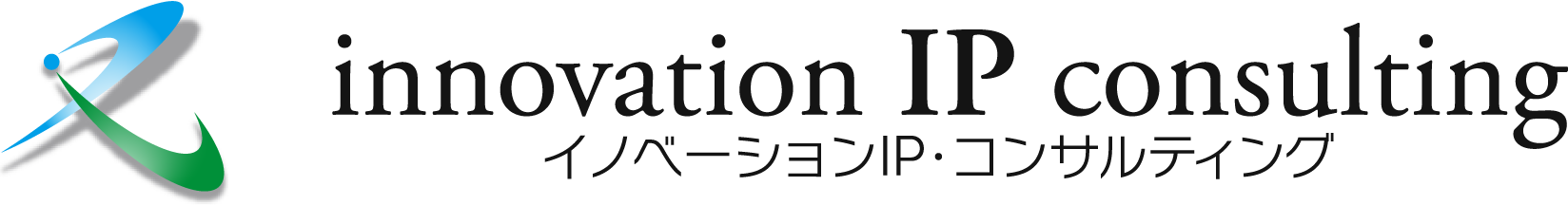 イノベーションIP・コンサルティング