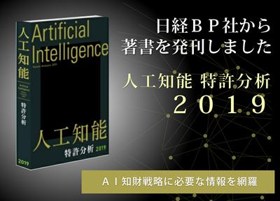 人工知能 特許分析2019