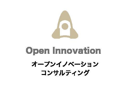 オープンイノベーションコンサルティング