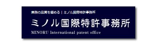 ミノル国際特許事務所