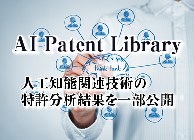 AI Patent Library