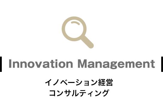 イノベーション経営コンサルティング