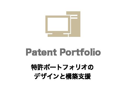 特許ポートフォリオのデザインと構築支援