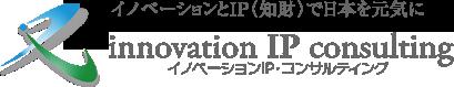 イノベーションIPコンサルティング