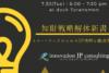 明日「知財戦略解体新書」セミナー開催の件