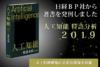 """著書""""人工知能 特許分析 2019""""出版"""